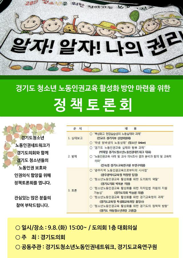 정책토론회웹자보.jpg